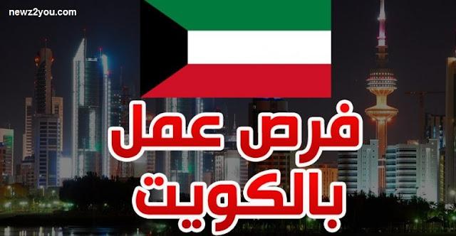 إعلان وظائف الكويت