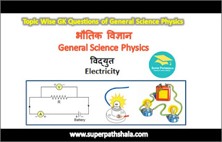 भौतिक विज्ञान: विद्युत GK Questions Set 5