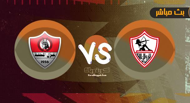 نتيجة مباراة الزمالك وغزل المحلة بتاريخ 07-08-2021 في الدوري المصري