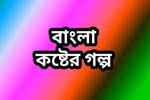 Premer Koster Golpo (কষ্টের গল্প) in Bangla