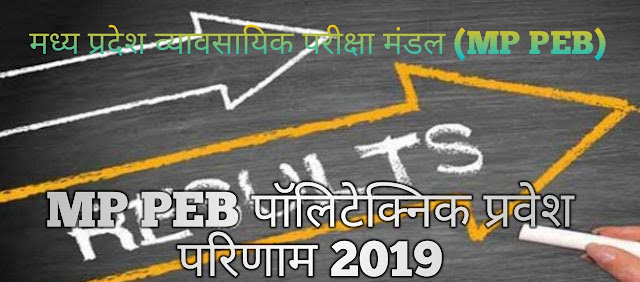 https://www.sarkariresulthindime.com/2019/06/MP-PEB-Polytechnic-Admission.html?m=1