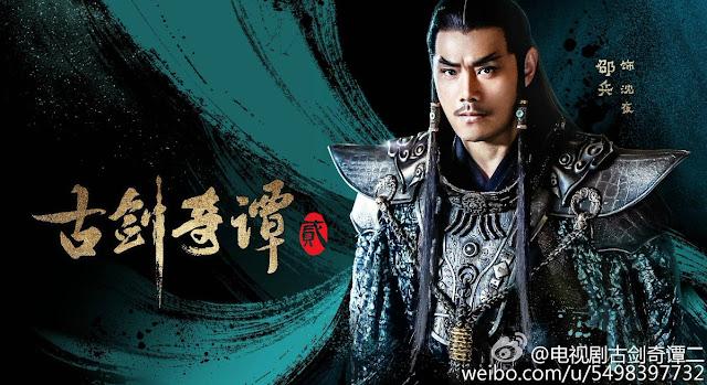 Shao Bing Sword of Legends 2
