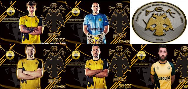 Οι ανανεώσεις ποδοσφαιριστών για την ΑΕΚ Εβρου