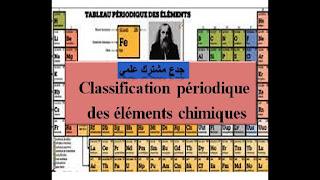 Classification périodique des éléments chimiques-Tronc commun