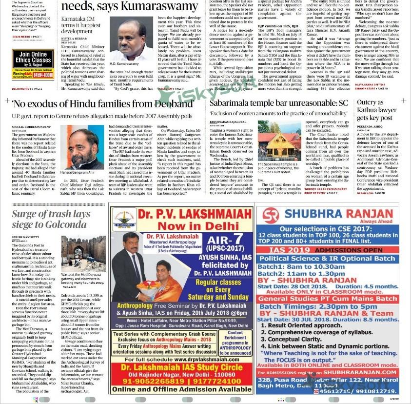 The Hindu News ePaper News 19 July 2018, The Hindu News