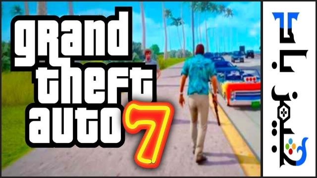 GTA 7 للكمبيوتر