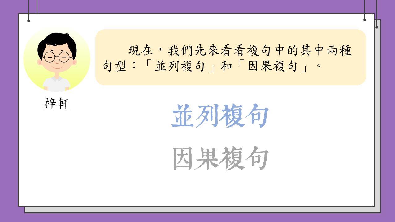 複句教學(二):「並列複句」,「因果複句」 - 尤莉姐姐的反轉學堂