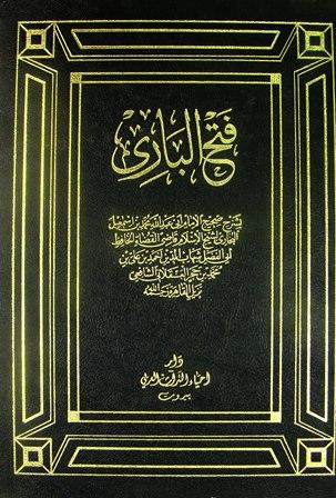 تحميل كتاب صحيح البخاري كاملا مجانا