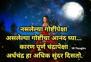 आनंद-मराठी-सुविचार-happiness-marathi-suvichar-with-images-good-thoughts-in-marathi-on-life-आनंद-घ्या