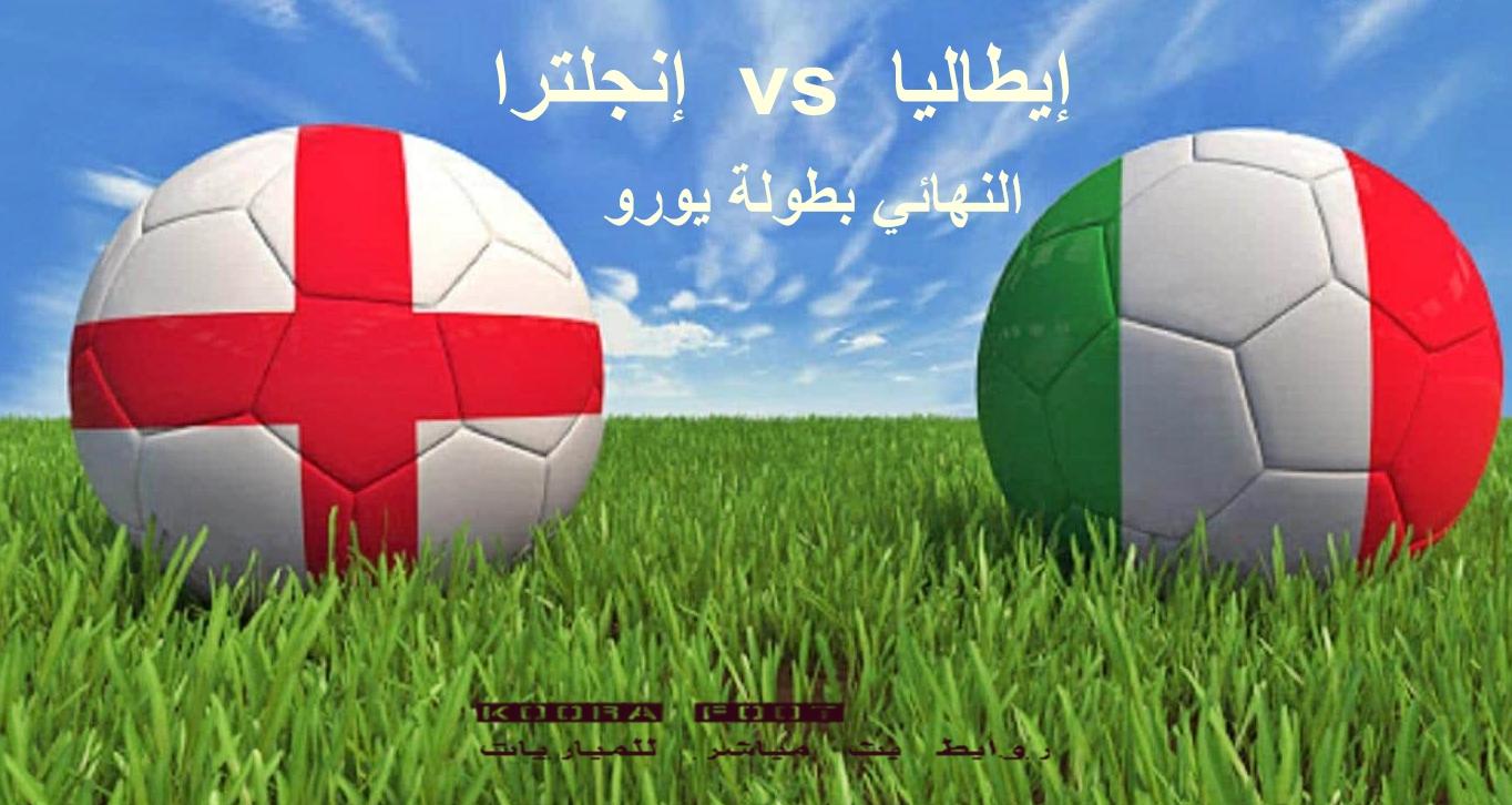 موعد مباراة إنجلترا وإيطاليا في بطولة يورو 2020