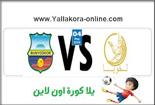 مشاهدة مباراة لخويا وبونيودكور بث مباشر بتاريخ 04-05-2016 دوري أبطال آسيا