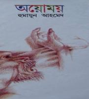 Bangla natok bohubrihi free download.