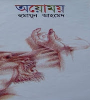 Ayomoy part 5 by humayun ahmed youtube.