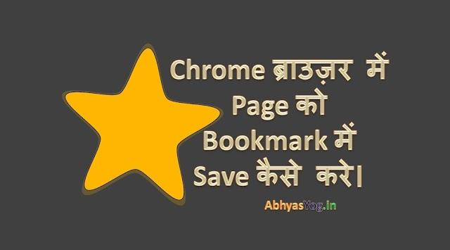 Chrome ब्राउज़र में Page को Bookmark में Save कैसे करें।