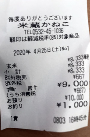 お米専門店 米蔵かねこ 2020/4/25 のレシート