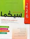 تحميل سلسلة سيكما sigma اولى باكالوريا جميع المواد pdf