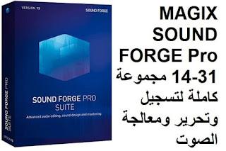 MAGIX SOUND FORGE Pro 14-31 مجموعة كاملة لتسجيل وتحرير ومعالجة الصوت