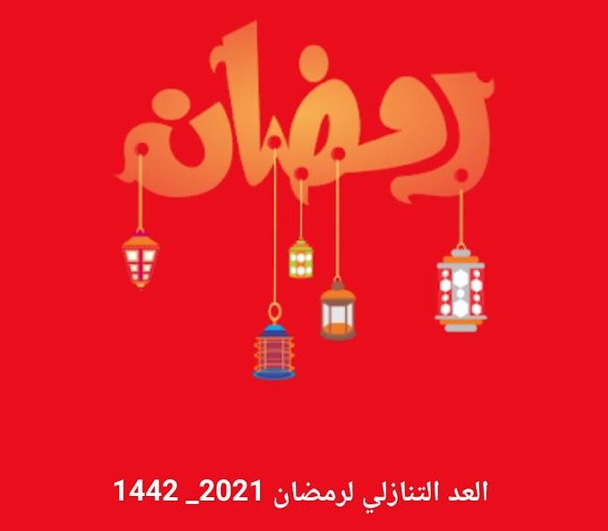 تطبيقات العد التنازلي لشهر رمضان ٢٠٢١ Ramadan 2021 Countdown