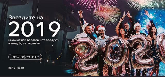 eMAG ЗВЕЗДИТЕ НА 2019
