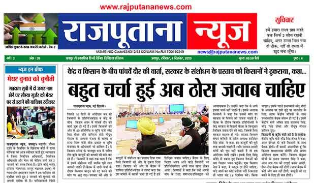 Rajputana News daily epaper 6 December 2020
