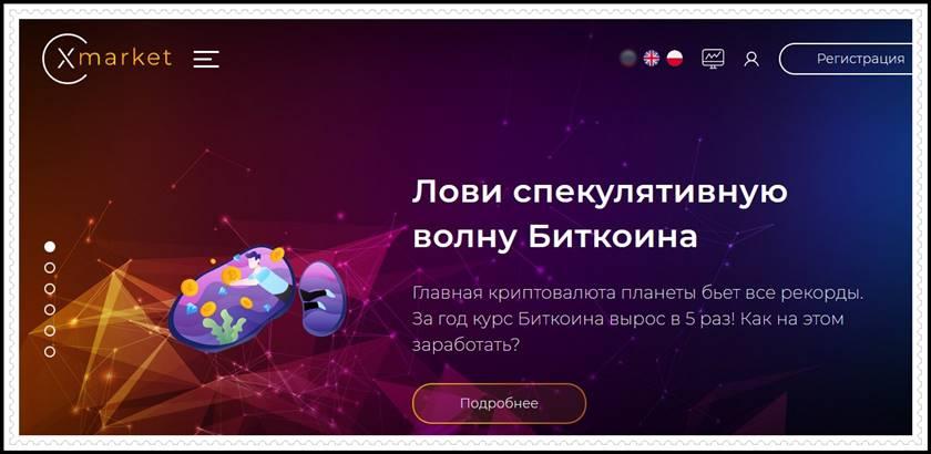 Мошеннический сайт xmarket.vc – Отзывы? Компания Хmarket мошенники!