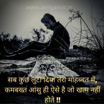 dard bhari shayari in hindi photo,dard shayari images