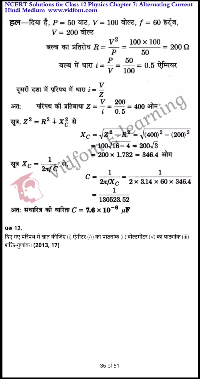 class 12 physics chapter 7 light hindi medium 35