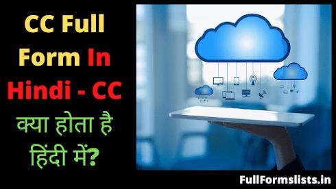 https://www.fullformslists.in/2021/06/cc-full-form-in-hindi-cc.html