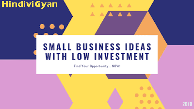 New ideas of business with Low Investment - hindivigyan
