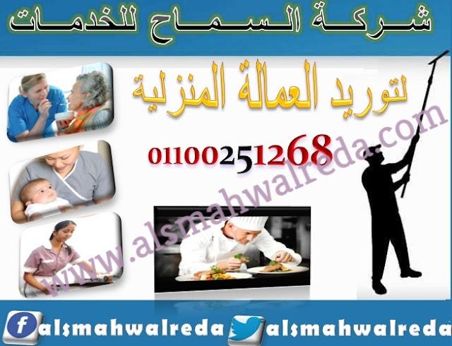مكتب تشغيل الخادمات فى مصر السماح والرضا