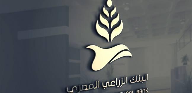شروط التقديم في وظائف البنك الزراعي المصري مصر 2018