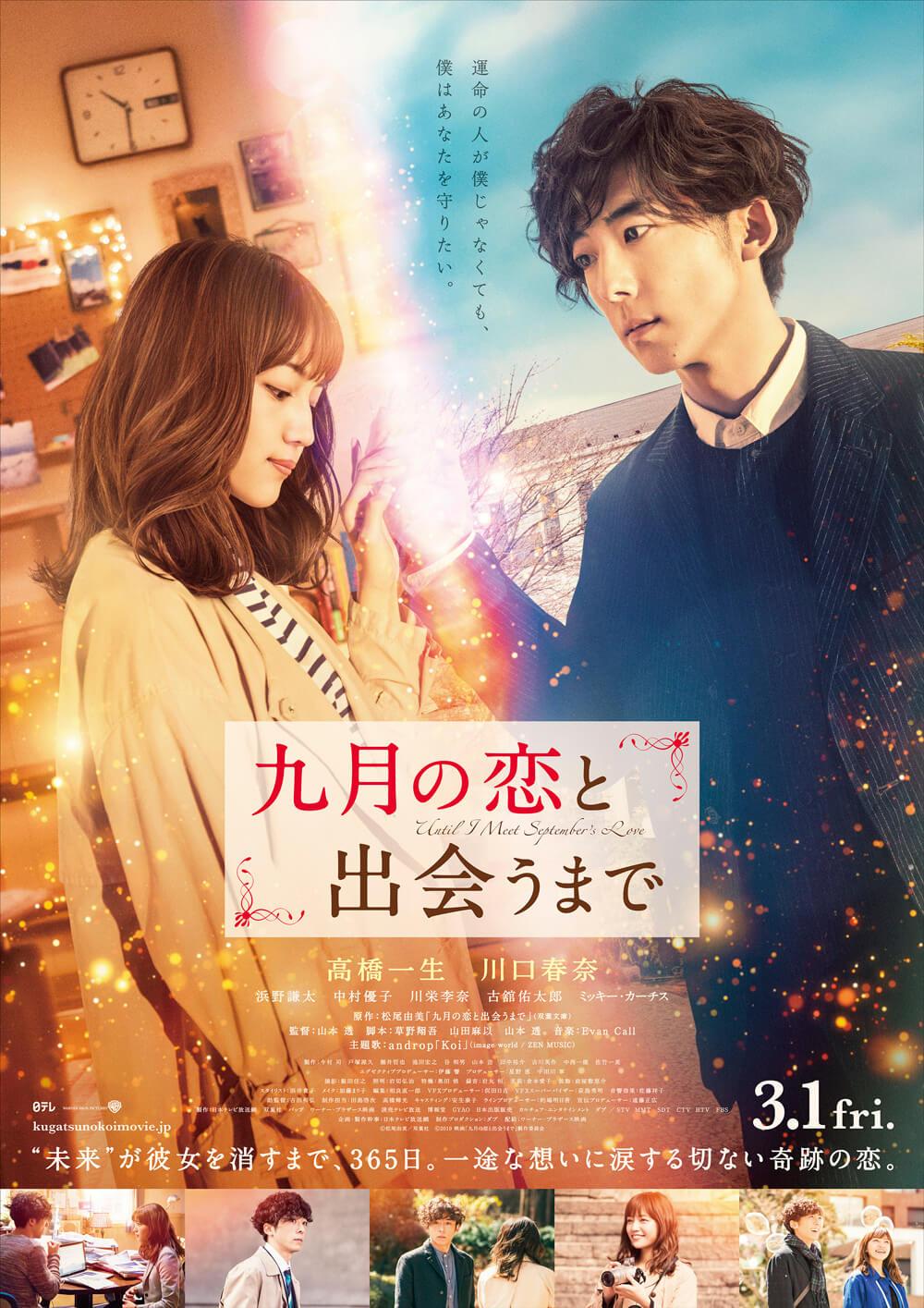 Sinopsis Until I Meet September's Love (2019) - Film Jepang