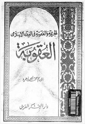 الجريمة والعقوبة في الفقه الإسلامي pdf