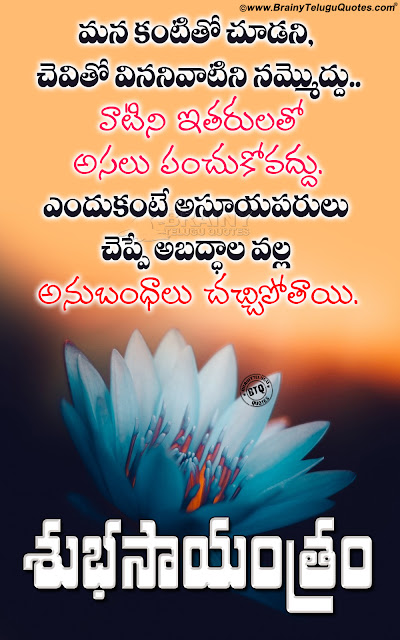 New telugu Good Evening Messages and Quotes Images, Top Famous Telugu Language Evening Mobile Wallpapers, Best Telugu Good Evening Quotes and Messages images,new telugu language good evening quotes and messages, Top Famous Telugu Language Good Evening Best Thoughts, Good Evening Cute Smiling Quotes and Messages, Best Nice Good Evening Wallpapers and Messages pics, Cool Telugu Good Evening Whatsapp Status images, Nice Telugu Good Evening Sayings and Messages.