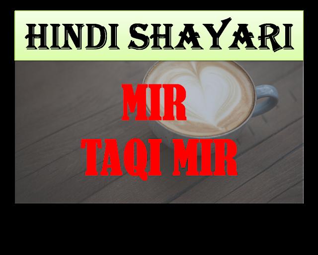 MIR TAQI MIR HINDI SHAYARI, HINDI SHAYARI, hindi shayari, hindi shayari love, hindi shayari romantic, hindi shayari on life, hindi shayari quotes,
