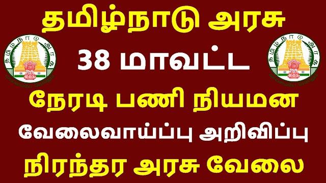 தமிழ்நாடு முழுவதும் 38 மாவட்ட நீதிமன்ற வேலை வந்தாச்சு | 3557 காலியிடம் | Tamilnadu All district