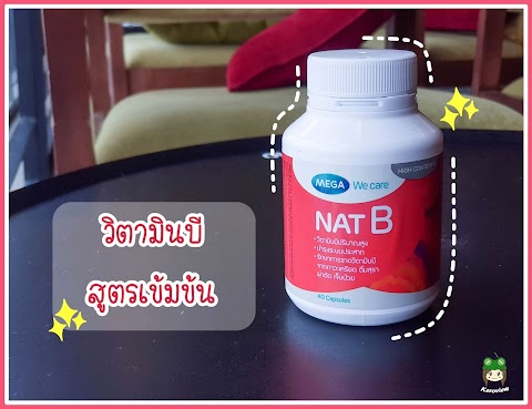 Review :: พักผ่อนน้อย เครียด บำรุงสมองด้วยวิตามินบี NAT B