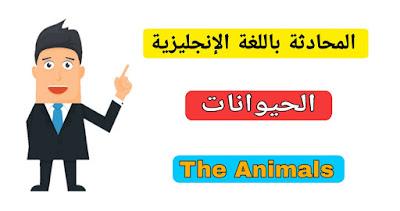 المحادثة باللغة الانجليزية حول الحيوانات English conversation about animals
