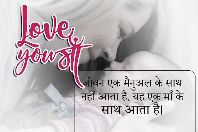 Birthday Caption image for Mom in Hindi