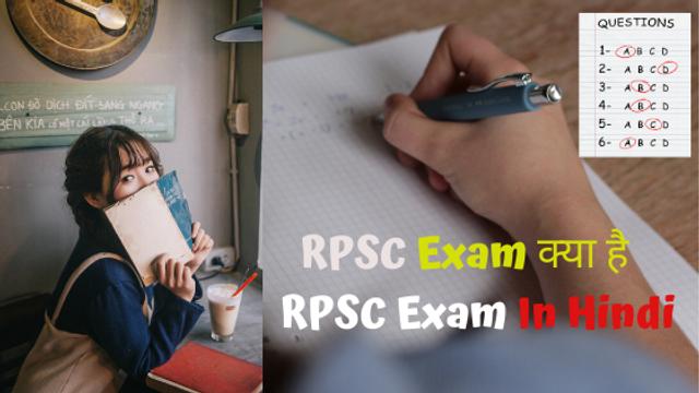RPSC Exam क्या है  RPSC Exam In Hindi