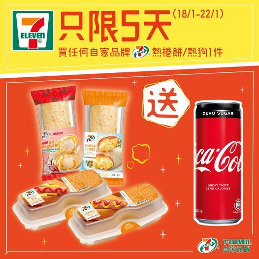 7-Eleven: 買熱捲餅/熱狗送可樂 至1月22日