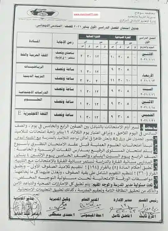 جدول امتحانات محافظة سوهاج ترم اول 2021 الصف السادس الابتدائى