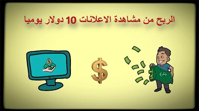 الربح من مشاهدة الاعلانات 10 دولار يوميا للمبتدئين