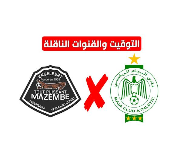 الرجاء البيضاوي - مازيمبي .. التوقيت والقتوات