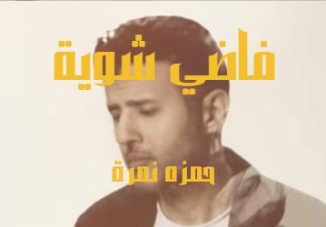 كلمات اغنية فاضي شوية حمزة نمرة