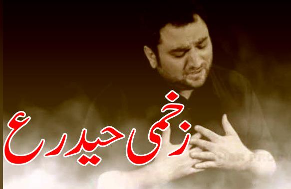 Zakhmi Haider as Lyrics Shahid Baltistani New Noha SahahdatMola Ali as 21 Ramazan 2020