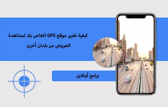 كيفية تغيير موقع GPS الخاص بك لمشاهدة العروض من بلدان أخرى