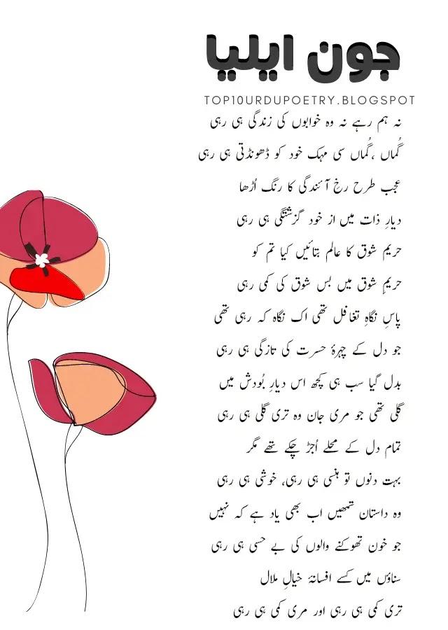 Nah Hum Rahay john elia   urdu ghazals by-top10urdupoetry