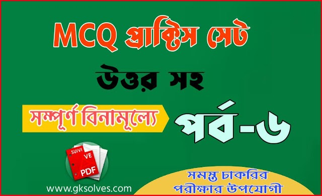 MCQ Wbcs Gk  Practice Set-6 | Railway Group D Gk Question In Free Pdf | Rrb General Awareness Pdf 2020 | Wbcs Free Mock Test For 2020 | Wbcs Main Mock Test
