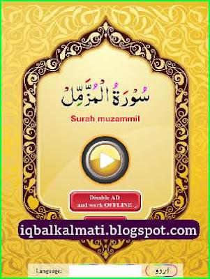 Surah Muzzammil PDF Urdu